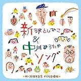 【発表会・音楽会・卒園式のBGMにも! /にじ・世界中のこどもたちが】新沢としひこ&中川ひろたかソング<祝・30周年記念 こども合唱版>