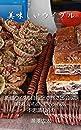 美味しいウイグル: 新疆ウイグル自治区の旅で出会った美味しいもの、珍しいもの、不思議なもの