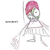 幼さを入院させて(初回限定盤)(DVD付)