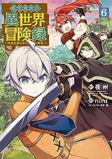 転生貴族の異世界冒険録 6巻 (マッグガーデンコミックスBeat'sシリーズ) Kindle版