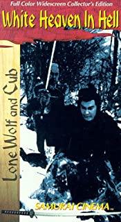 Lone Wolf and Cub - White Heaven in Hell [VHS] [Import]