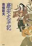 慶安太平記 (光文社文庫) - 南條 範夫