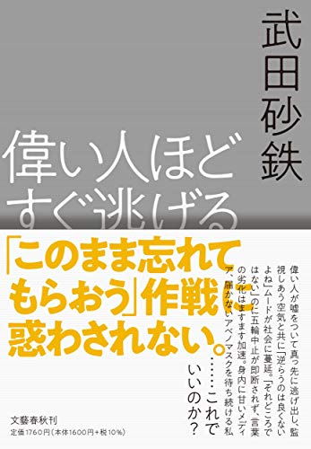『偉い人ほどすぐ逃げる』責任を取らない「偉い人」 日本社会「劣化」の本質