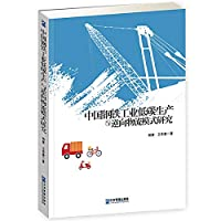 Chinese iron and steel industry low-carbon production and Reverse Logistics Model(Chinese Edition)