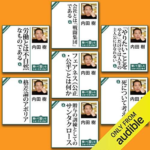 『夜間飛行メルマガ 内田 樹 7本セット』のカバーアート