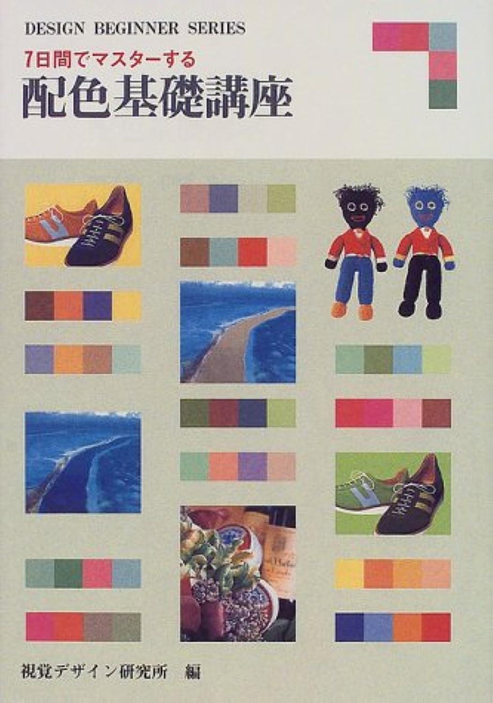 移動同等の把握7日間でマスターする配色基礎講座 (DESIGN BEGINNER SERIES)