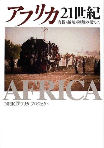 アフリカ21世紀―内戦・越境・隔離の果てに (NHKスペシャルセレクション)