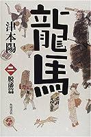 龍馬 (二)―脱藩篇