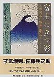 富士に立つ影〈4〉新闘篇 (ちくま文庫)