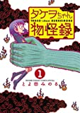タケヲちゃん物怪録 (1) (ゲッサン少年サンデーコミックススペシャル)