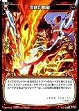 ウィクロス 烈情の割裂 リアクテッド セレクター(WX-09)/シングルカード