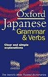 Oxford Japanese Grammar And Verbs (Dictionary) - Jonathan Bunt