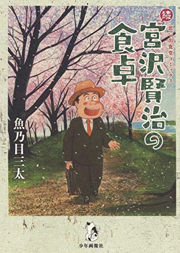 続 宮沢賢治の食卓 (全1巻) _0