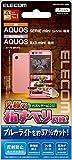 エレコム AQUOS SERIE mini(SHV38)/AQUOS Xx3 mini/保護フィルム/ブルーライト/反射防止PM-SHV38FLGMBL