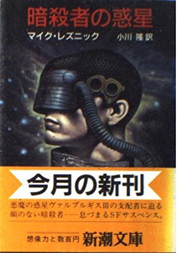 暗殺者の惑星 (新潮文庫)