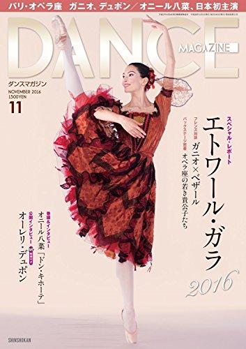 DANCE MAGAZINE (ダンスマガジン) 2016年 11月号 スペシャル・レポート「エトワール・ガラ2016」 & 公開インタビュー掲載「オーレリ・デュポン」