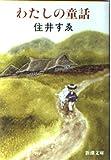 わたしの童話 (新潮文庫)