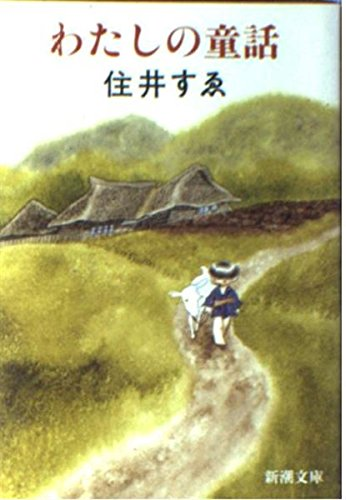 わたしの童話 (新潮文庫)の詳細を見る