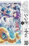 マギ シンドバッドの冒険 (2) (裏少年サンデーコミックス)