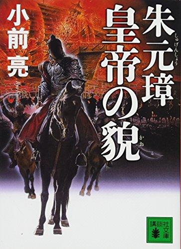 朱元璋 皇帝の貌 (講談社文庫)