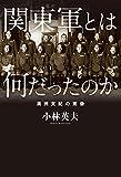 関東軍とは何だったのか 満洲支配の実像