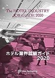 ホテル業界就職ガイド 2020