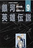 銀河英雄伝説 (9) (Chara comics)