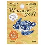 ハマナカ Who are You? フーアーユー ワッペン アオウミガメ H459-065マルチ