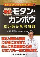 飛訳モダン・カンポウ (本当に今日からわかる漢方薬シリーズ3)