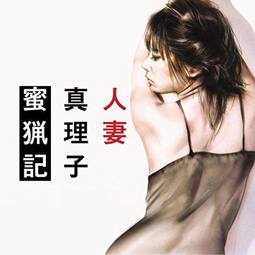 『人妻真理子・蜜猟記』のカバーアート
