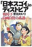 「日本スゴイ」のディストピア: 戦時下自画自賛の系譜