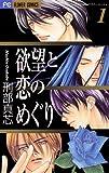 欲望と恋のめぐり(1) (フラワーコミックス)