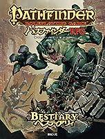 パスファインダーRPG ベスティアリィ (Role&Roll RPGシリーズ)