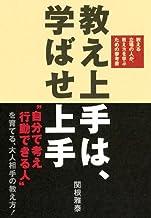表紙: 教え上手は、学ばせ上手 | 関根 雅泰