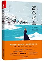 Burial Rites (Chinese Edition)