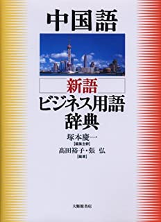 中国語 新語ビジネス用語辞典