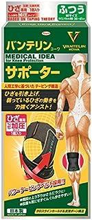 バンテリンサポーター しっかり加圧タイプ ひざ用 ブラック ふつうサイズ ひざ上10cm周囲 36-41cm