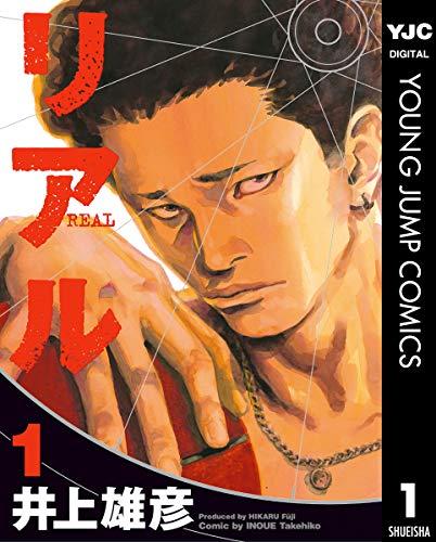 リアル 1 (ヤングジャンプコミックスDIGITAL)