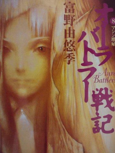 オーラバトラー戦記〈8〉マシン増殖 (角川スニーカー文庫)の詳細を見る