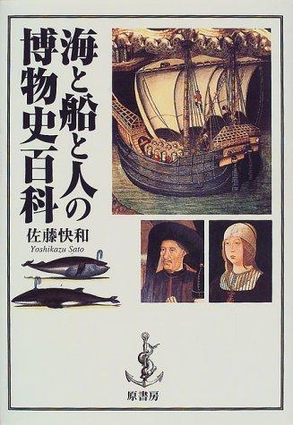 海と船と人の博物史百科
