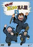 それいけ!ズッコケ三人組 Vol.5[DVD]