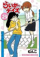らいか・デイズ 第29巻