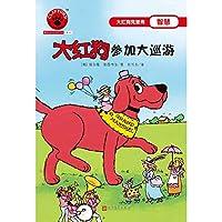 大红狗参加大巡游(2017年新版)
