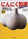 名シェフ直伝!にんにく料理―1冊まるごとにんにくレシピ65