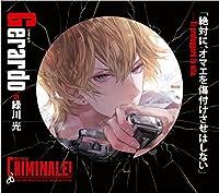 カレと48時間逃亡するCD「クリミナーレ! 」Vol.1 ジェラルド CV.緑川 光