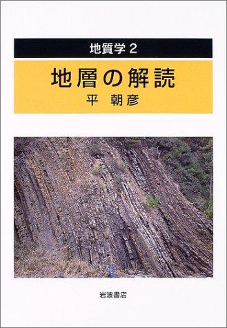 地質学〈2〉地層の解読