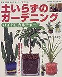 土いらずのガーデニング―ハイドロカルチャー (ブティック・ムック (No.288))