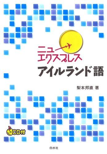 ニューエクスプレス アイルランド語(CD付)