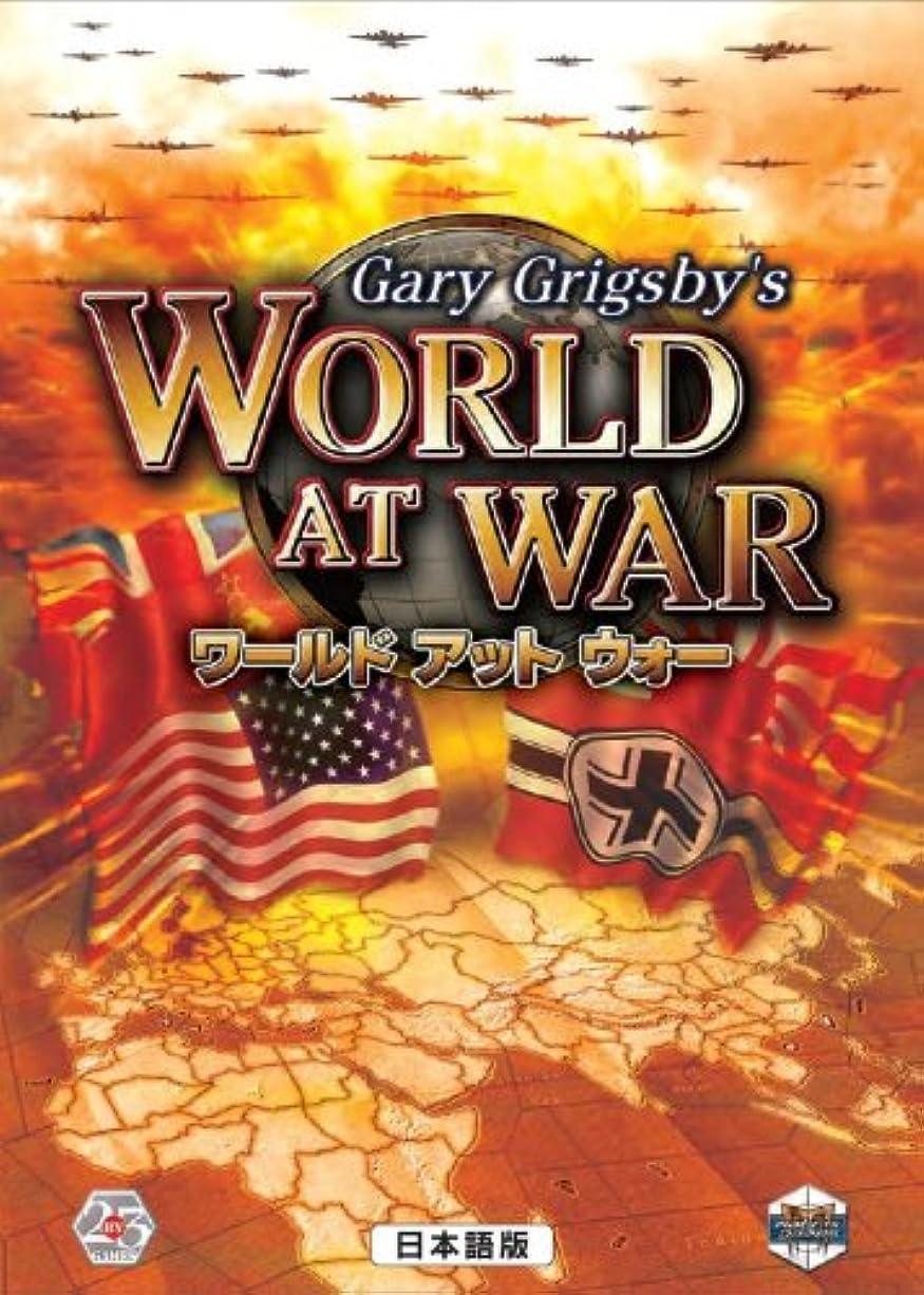 おとうさんニックネームカロリーワールドアットウォー 日本語版 ゲリー グリグスビー