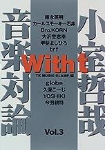 With t―小室哲哉音楽対論〈Vol.3〉